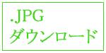 FAX注文書 JPGダウンロード