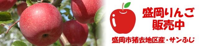 盛岡りんご