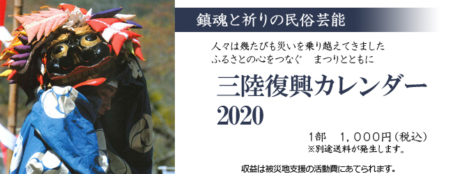 SAVE IWATE 復興カレンダー2020