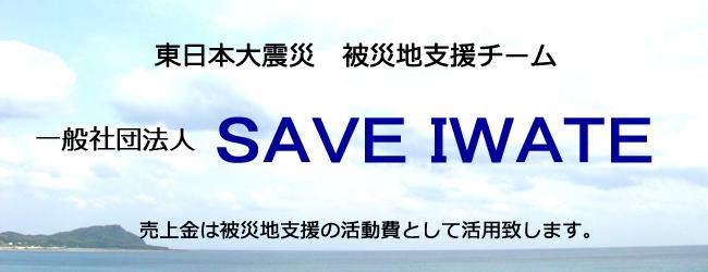復興カレンダー 東日本大震災被災地支援チーム 三陸の和くるみ SAVEIWATE