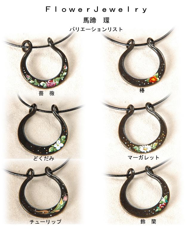 ペンダント馬蹄 環