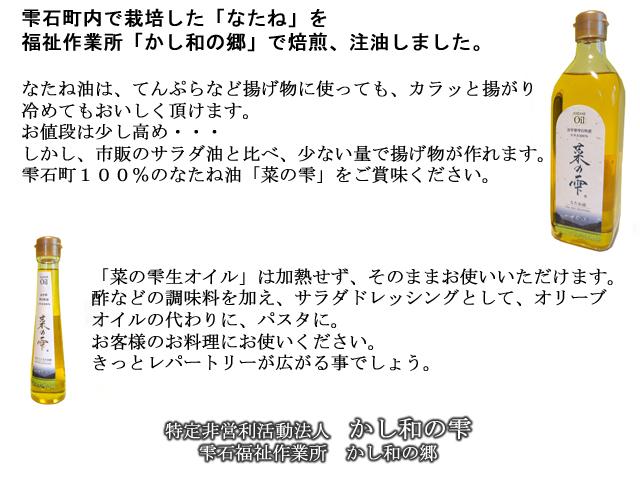 岩手県雫石町 かし和の郷 菜の雫 ナタネ油